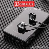 線控耳機一加5T耳機1加五3T手機oneplus6通用5重低音六原裝入耳式耳塞 曼莎時尚