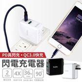【A1810】《QC 3.0+PD閃充》KOOPIN閃電充電器 36W快速充電器 閃電充電頭 快速充電頭 快充頭