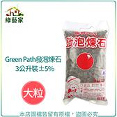 【綠藝家】Green Path發泡煉石3公升裝-大粒