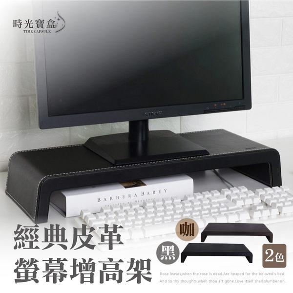 經典皮革螢幕增高架 皮製螢幕架 鍵盤收納架 電腦螢幕架 筆電架 螢幕鍵盤增高收納架-時光寶盒8136