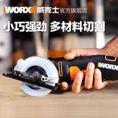 無塵鋸 威克士迷你家用電鋸WX423 小型電圓鋸多功能木工手提手電鋸切割機JD【韓國時尚週】