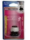 燈頭E27轉換成插座 P-EBI-01燈座 燈泡燈座 E27燈泡