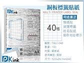PKink-A4防水銅板標籤貼紙40格 10包/箱/雷射/影印/地址貼/空白貼/產品貼/條碼貼/姓名貼