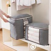 棉被收納袋整理袋衣服棉被搬家行李打包超大衣物防潮儲物裝被子的袋子