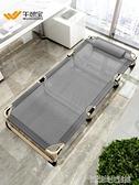 午憩寶透氣折疊床單人床辦公室躺椅午休床午睡椅簡易陪護床沙灘床 【優樂美】YDL