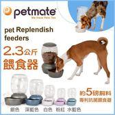 『寵喵樂旗艦店』美國 Petmate《自動餵食器4.5公斤》pet Replendish feeder 犬貓用-M號