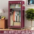 衣櫃簡易衣櫃布衣櫥防塵掛衣架宿舍加固鋼架收納整理簡約現代時尚學生 LX suger