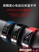 智慧手環 umeox級體溫心電智慧手環監測量儀高精度運動藍芽手表老人健康 優拓