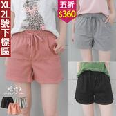 【五折價$360】糖罐子車線造型純色素面縮腰抽繩短褲→預購【KK6521】(XL.2L號下標區)