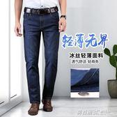 夏季超薄款牛仔褲男裝寬松直筒商務男褲中年彈力休閑大碼男士褲子  英賽爾3c