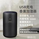 加濕器 新款智慧USB小型加濕器 大霧量家用防干燒無線充電車載加濕器 韓菲兒