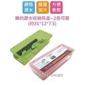 【珍昕】簡約瀝水收納筷盒~顏色隨機出貨(約31*12*7.5)餐具瀝水收納盒/筷盒/餐具盒