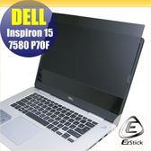 【Ezstick】DELL Inspiron 15 7580 P70F 筆記型電腦防窺保護片 ( 防窺片 )