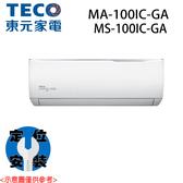 【TECO東元】17-18坪 變頻冷暖一對一冷氣 MA-100IC-GA/MS-100IC-GA 基本安裝免運費