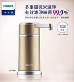 [加贈 濾芯 WP3984] 飛利浦超濾櫥上型淨水器 WP3884(香檳金) ★免運費