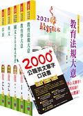 【鼎文公職】BC19 - 2021年初等/地方五等(教育行政)套書