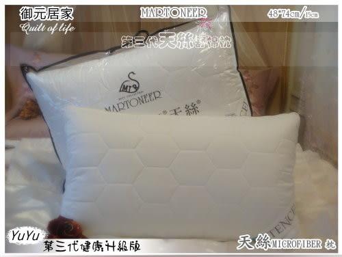 MARTONEER第三代天絲枕 /取代木棉枕及蠶絲枕的安定性.【御元居家】給您最好