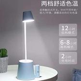 檯燈 led台燈學生學習護眼可充電台燈充電寶兩用高中生宿舍臥室床頭燈