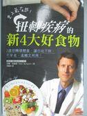 【書寶二手書T1/養生_HSV】史上最有感,扭轉疾病的新4大好食物-三週扭轉壞體質_尼爾‧柏納德
