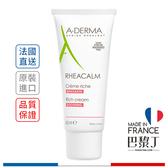 【法國最新包裝】A-DERMA 艾芙美 舒敏賦活霜(潤澤型) 40ml【巴黎丁】
