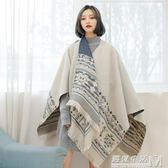 秋冬大披肩圍巾女韓版開叉式斗篷外套加厚仿羊絨夏季空調房披風毯  遇見生活