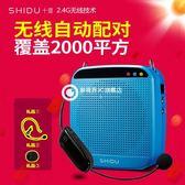 S613 2.4G無線擴音器 教師專用擴音器 大功率腰麥-Ykbv8