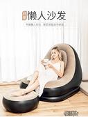 抖音空氣沙髮單人休閒豆袋榻榻米便攜充氣床陽台懶人簡易坐墊躺椅 YXS 【快速出貨】