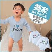長袖藍色包屁衣 獨家自印 把愛穿出來 英文印花 純棉 圓領 男寶寶 女寶寶 66331