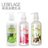 韓國 LEBELAGE 保濕身體乳液 750ml 多款可選【小紅帽美妝】
