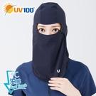 UV100 防曬 抗UV-涼感彈性透氣頭套-快速穿脫