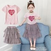 童裝2020甜美休閒套裝女童夏裝中大童兒童愛心T恤紗裙潮兩件套 依凡卡時尚