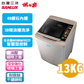 留言加碼折扣享限區運送基本安裝SANLUX 台灣三洋 媽媽樂13公斤 超音波單槽洗衣機 SW-13AS6A