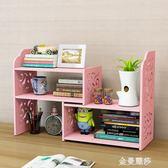 書架簡易桌上書架兒童桌面收納置物架簡約現代伸縮學生旋轉小書架igo 金曼麗莎