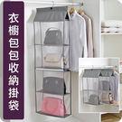 可拆衣櫥包包收納掛袋 摺疊收納 吊袋 衣...