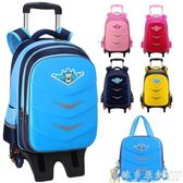 兒童書包小學生兒童1-3-5-6年級男生女孩6-12周歲手拉包三輪護脊4DF  免運 維多
