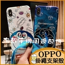 (附掛繩) OPPO A53 2020 A72 藍光卡通殼 哆啦A夢 卡通支架 掛脖掛繩 全包邊 軟殼 保護套 手機殼