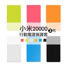 小米行動電源2代20000mah保護套 矽膠保護套 軟質保護套 六色任選 PLM05ZM