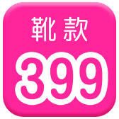 【靴款】專區399