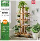 實木質花架子綠蘿多層落地花盆多肉陽台省空間客廳室內3