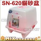 ◆MIX米克斯◆日本IRIS【SN-620】超大屋型貓砂盆.阻隔粉塵與異味最有用