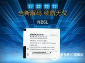 Canon電池for佳能SX700HS SX530 IXUS95 610 SX500 SX710