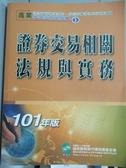 【書寶二手書T1/進修考試_PKH】證券交易相關法規與實務_中華民國證券暨期貨市場發展基金會