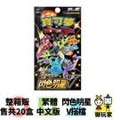 現貨 寶可夢卡牌PTCG 劍&盾 閃色明星V搭檔 擴充包 繁體中文版 一箱 共20盒
