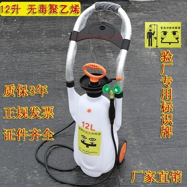洗眼器 驗廠12L便攜式手推車驗廠雙口移動式噴淋洗眼器本尚牌送標識 装饰界