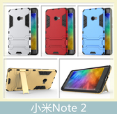 Xiaomi 小米Note 2 盔甲 二合一支架 防摔 TPU+PC材質 手機套 防撞 手機殼 保護殼 保護套