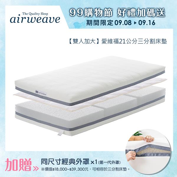 【加贈經典外罩】airweave 愛維福|雙人加大 - 三分割可水床墊21公分 (日本市佔第一品牌)
