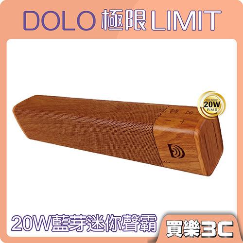 DOLO 極限 LIMIT 20W 藍牙迷你聲霸 木紋版,三種數位模擬音場,藍芽喇叭 TO-XSL9850,分期0利率