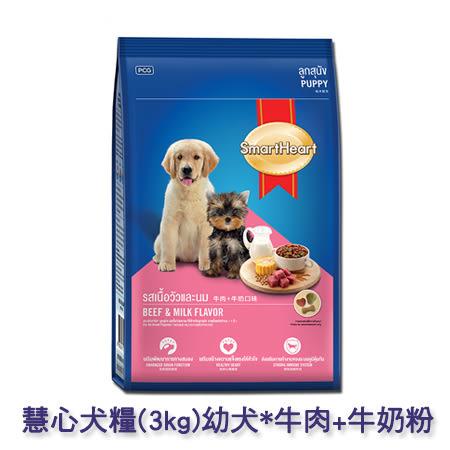 慧心犬糧(3kg)幼犬_牛肉+牛奶粉【0216零食團購】8850477811355
