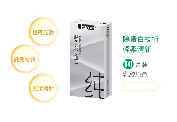 ★岡本City清純型保險套/衛生套10入裝