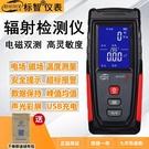 標智電磁輻射檢測儀電場磁場手機輻射測量儀高精度彩屏充電 快速出貨